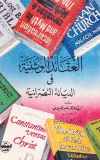 العقائد الوثنية في الديانة النصرانية