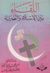 اللقاء بين الاسلام و النصرانية