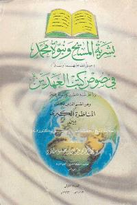 بشرية المسيح و نبوة محمد في نصوص كتب العهدين..رد على شبه المنصرين و المستشرقين