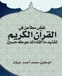 نقض مطاعن في القرآن الكريم….تفنيد ما ألقاه المدعو طه حسين