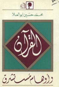 القرآن واوهام مستشرق