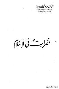 نظرات في الاسلام