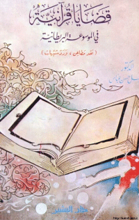 قضايا قرآنية في الموسوعة البريطانية..نقد مطاعن و رد شبهات
