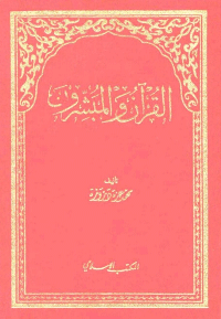 القرآن و المبشرون