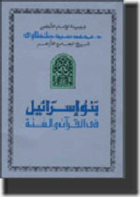 بنو إسرائيل في القرآن والسنّة