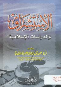 الاستشراق و الدراسات الاسلامية