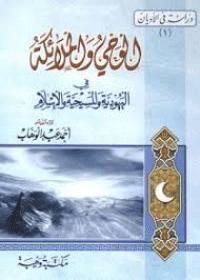 الوحى والملائكة في اليهوديّة والمسيحية والإسلام