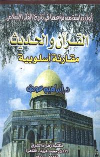 القرآن والحديث مقارنة أسلوبية