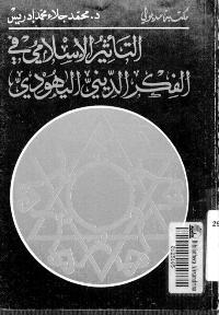 التأثير الاسلامي في الفكر الديني اليهودي