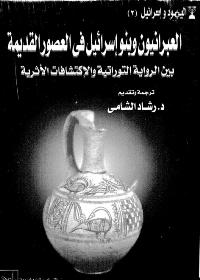 العبرانيون و بنو اسرائيل في العصور القديمة بين الرواية التوراتية و الاكتشافات الاثرية – ج2