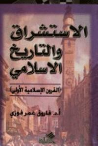 الاستشراق و التاريخ الاسلامي…القرون الاسلامية الاولى