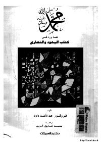 محمد صلى الله عليه و سلم كما ورد في كتاب اليهود و النصارى