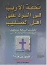 تحفة الاريب في الرد على اهل الصليب