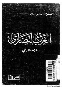 العرب النصارى…عرض تاريخي