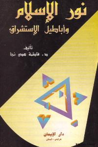نور الاسلام و اباطيل الاستشراق
