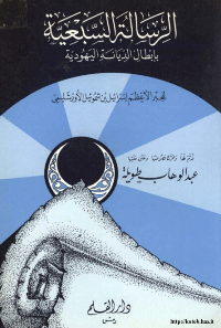 الرسالة السبعينية بإبطال الديانة اليهودية