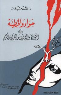 حواء و الخطيئة في التوراة و الانجيل و القرآن الكريم