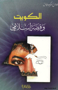 الكويت و قصة اسلامي