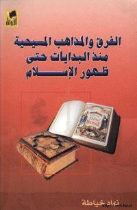 الفرق و المذاهب المسيحية منذ البدايات حتى ظهور الاسلام