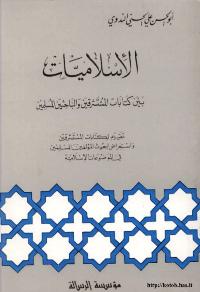 الاسلاميات بين كتابات المستشرقين و الباحثين المسلمين