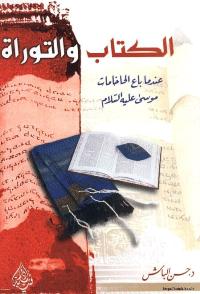 الكتاب و التوراة عندما باع الحاخامات موسى عليه السلام