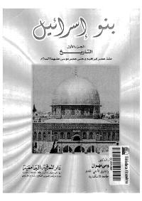 اليهود: تاريخ و عقيدة