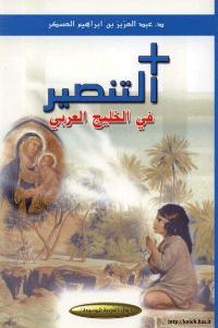 التنصير في الخليج العربي