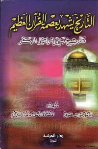 التاريخ يشهد بعصمة القرآن العظيم، تاريخ بني إسرائيل المبكر