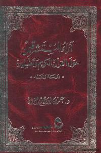 آراء المستشرقين حول القرآن الكريم و تفسيره …دراسة و نقد – الجزء الثاني