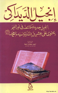 إنجيل الديداكى.. إنجيل مكتشف في اورشليم يحتوي على عشرين بشارة بسيدنا محمد صلى الله عليه و سلم