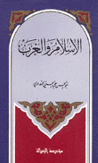الاسلام والغرب