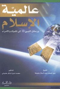 عالمية الاسلام و رسائل النبي صلى الله عليه و سلم الى الملوك و الامراء
