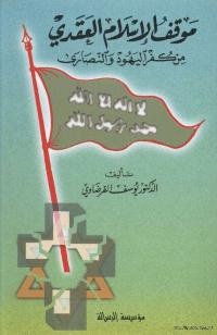 موقف الاسلام العقدي من كفر اليهود و النصارى