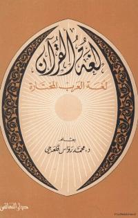 لغة القرآن .. لغة العرب المختارة