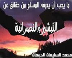 ما يجب ان يعرفه المسلم من حقائق عن التبشير و النصرانية