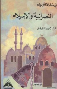 في مقارنة الاديان النصرانية و الاسلام