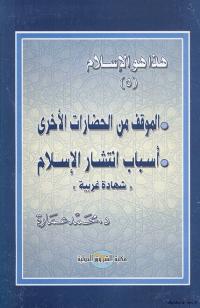"""هذا هو الاسلام – الموقف من الحضارات الاخرى – اسباب انتشار الاسلام – """"شهادة غربية"""" – ج5"""