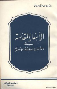 الاسفار المقدسة في الاديان السابقة للإسلام