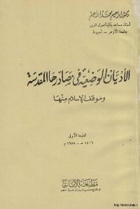 الاديان الوضعية في مصادرها المقدسة و موقف الاسلام منها