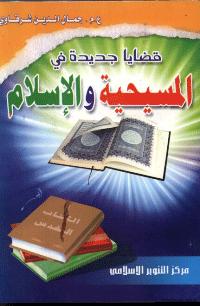 قضايا جديدة في المسيحية و الاسلام- ج1