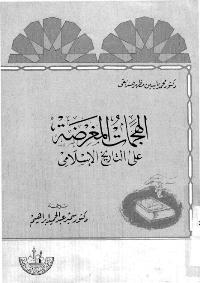 الهجمات المغرضة على التاريخ الاسلامي