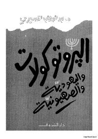 البروتوكولات واليهودية والصهيونية