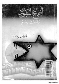 اطماع اليهود واسفارهم