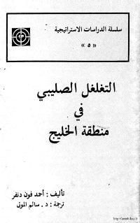 التغلغل الصليبي في منطقة الخليج العربي