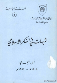 شبهات في الفكر الاسلامي