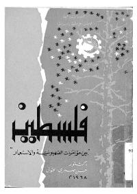 فلسطين بين مؤامرات الصهيونية والاستعمار