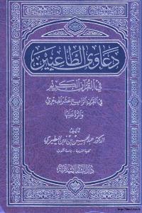 دعاوي الطاعنين في القرآن الكريم في القرن الرابع عشر الهجري والرد عليها