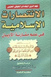 الانتصارات الاسلامية في علم مقارنة الاديان