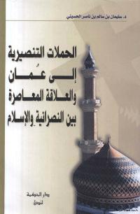 الحملات التنصيرية الى عمان والعلاقة المعاصرة بين النصرانية والاسلام