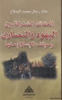 العقائد المشتركة بين اليهود والنصارى وموقف الاسلام منها